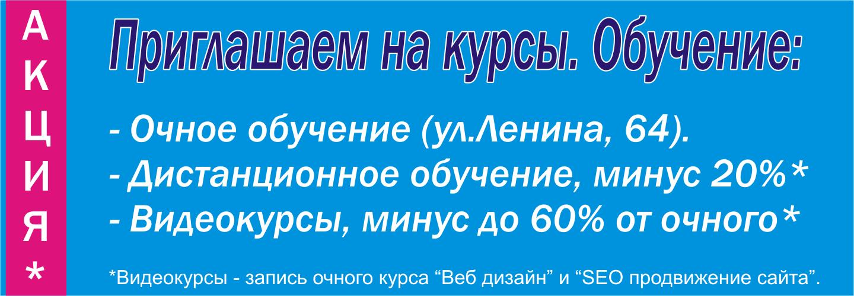 Курсы SEO Пермь, СЕО продвижение в Перми